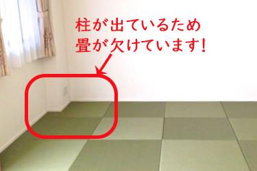 部屋が四角じゃない!~欠けの加工~